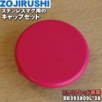 象印 ステンレスマグ の キャップセット SM-JE36-RC SM-JE48-RC 用 ZOUJIRUSHI BB393809L-