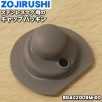 象印 ステンレスマグ SM-KH48HT SM-KA36 他 用 キャップパッキン ZOJIRUSHI BB402009M-00