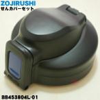 象印 ステンレスクールボトル SD-BA20 SD-BM20 用のせんカバーセット ZOUJIRUSHI BB453804L-01/-02/-03