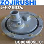 象印 ジャグ DJ-CA20 DJ-CA25 DJ-CM25 用のせん ZOJIRUSHI BC064805L-01