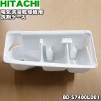 BD-S7400L001 日立 電気洗濯乾燥機 用の
