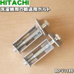 日立 洗濯機  BD-SV110AR、BD-SV110AL、BD-SG100AL,他 用 輸送用ボルト☆2個   BD-V1186  HITACHI