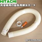 日立 洗濯機 BD-V9400L BD-V9400R 用 延長用排水ホース 長さ:約83cm HITACHI BD-V3200L044