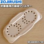 象印 炊飯器 NP-SB10 NP-SS10 用 雑穀フィルター ZOJIRUSHI BE446002L-00