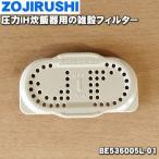 象印 圧力IH炊飯器 NP-RJ05 NP-RW05 用 雑穀フィルター ZOJIRUSHI BE536005L-01