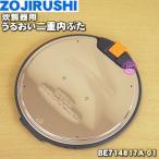 BE714817A-01 象印 炊飯器 用の うるおい二重内ぶた ★● ZOJIRUSHI