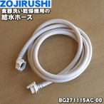 BG271115AC-00 象印 食器洗い乾燥機 用�