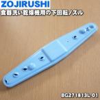 BG271813L-01 象印 食器洗い乾燥機 BW-GA6