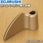 BG305045G-00 象印 ホームベーカリー 用の 羽根 ★ ZOJIRUSHI【60】