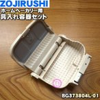 BG373804L-01 象印 ホームベーカリー 用の 具入れ容器セット ★ ZOJIRUSHI
