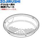 BG405007G-00 象印 グリルなべ 用の 焼肉プレート ★ ZOJIRUSHI