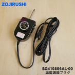 象印 ホットプレート EA-GA20 EA-GS35 EA-GP35 用 温度調節プラグ 自動温度調節器 ZOJIRUSHI BG410806AL-00