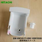 日立 洗濯機 BW-70WVE3 用 柔軟剤投入ケース ソフナーケース HITACHI BW-9WV017