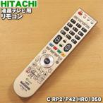 日立 プラズマテレビ 液晶テレビ Wooo ( ウー! ) 用の 純正リモコン ヒタチ ★ HITACHI C-RP2