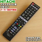 日立 プラズマテレビ Wooo ウー! P50-HR02 P42-HR02 P37-HR02 用 純正リモコン HITACHI C-RP8ダイヨウ / C-RT1