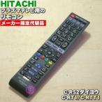 日立 液晶テレビ Wooo UT47-XP770 UT42-XP770 UT37-XP770 UT32-WP770 UM-IP700 他用 純正リモコン HITACHI C-RS2
