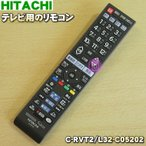 日立 テレビ L32-C05 L32-C06 用 純正リモコン HITACHI C-RV2 L32-C05 107