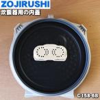象印 炊飯器 の 放熱板 ふた加熱板 内ブタ NP-BA18 NP-BM18E9 NP-BE18 用 ZOJIRUSHI C158-6B