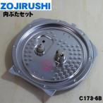 C173-6B 象印 炊飯器 用の 内ぶたセット ★ ZOJIRUSHI