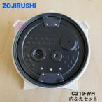 C210-WH 象印 炊飯器 用の 内ぶたセット ★ ZOJIRUSHI ※ホワイト(WA)色用です。