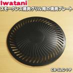イワタニ スモークレス焼肉グリル やきまる CB-SLG-1 用 焼肉プレート Iwatani 岩谷 CB-SLG-1-P