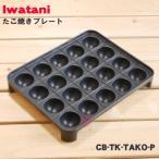 イワタニ カセットグリルたこ焼器 炎たこ 用の たこ焼きプレート ★ Iwatani 岩谷 CB-TK-TAKO-P (ミゾあり)