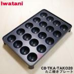 イワタニ カセットグリルたこ焼器 炎たこ 用の たこ焼きプレート ★ Iwatani 岩谷 CB-TKA-TAKO20 (ミゾなし)