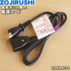 象印 電気ポット CAN-14 CAN-1401 CHA-B10G CHA-B10Y CH-C10 CH-C10C 他用 電源コード ZOJIRUSHI CDKD07-J