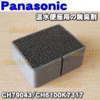 パナソニック温水便座CH640、CH641、CH642、CH654他用脱臭剤(1個入り) Panasonic CH79043  CH6100K7317