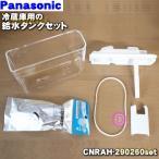 CNRAH-290260set ナショナル パナソニッ�