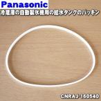 CNRAJ-160540 ナショナル パナソニック