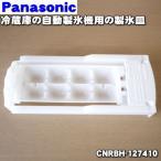 ナショナル パナソニック ノンフロン冷蔵庫 NR-FN40V7 NR-FN46V7 NR-E411A 用 自動製氷機の製氷皿 NationalPanasonic CNRBH-127410