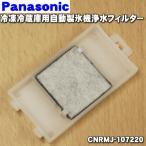 ナショナル パナソニック 冷蔵庫用 自動製氷器 NR-B26B1 NR-C32D1 NR-CL32D1 他 用 浄水フィルター CNRAJ-102980 CNRMJ-107220