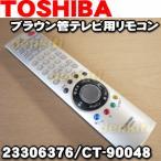 東芝 ブラウン管テレビ 32D2000 36D2000 用 純正 リモコン TOSHIBA CT-90048 23306376