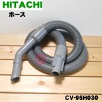 日立 ヒタチ 掃除機 CV-96H CV-96HB CV-G1 CV-G2 用 ホース CV-96H030 HITACHI