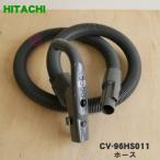 日立 ヒタチ 掃除機 CV-G3 用 ホース HITACHI CV-96HS011