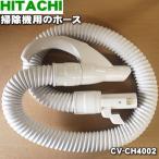 日立 ヒタチ 掃除機 CV-CA4 CV-CB4 CV-CD4 CV-CE4 CV-CF4 CV-CG4 他 用 ホース CV-CH4002 HITACHI