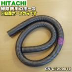 日立 ヒタチ お店用掃除機 CV-G1200 CV-G2100 用 ホース CV-G1200019  HITACHI ※蛇腹部分のみの販売です