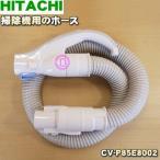 日立 ヒタチ 掃除機 CV-P85E1 CV-P85E9 CV-P85E8 CV-P85E1 CV-P85E3 用 ホース CV-P85E8002 HITACHI