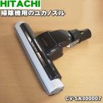 日立 掃除機用ユカノズル CV-SA300-007