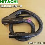 日立 ヒタチ 掃除機 CV-SC700 用 ホース CV-SC700014 CV-SC700015 HITACHI