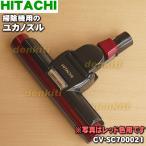 日立 掃除機用ユカノズル CV-SC700-021