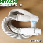 ごみダッシュサイクロン CV-SP8