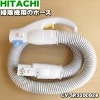 日立 ヒタチ 掃除機 CV-SR3300 用 ホース CV-SR3300028 HITACHI