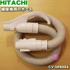 日立 ヒタチ 掃除機 CV-SR8 CV-SU8 CV-KS100 CV-S500 CV-VR7 CV-SW8 CV-VW7 他用 ホース CV-SR8004 HITACHI