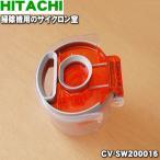 日立 掃除機 CV-SW200 CV-SW100 用 サイクロン室 HITACHI CV-SW200016