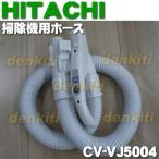 日立 ヒタチ 掃除機 CV-VK5 CV-KB54 CV-KS6 CV-KS7 CV-WA2 他用 ホース CV-VJ5004 HITACHI