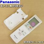 ナショナル パナソニック エアコン CS-W122A2 CS-W162A2 CS-W222A2 CS-W252A2 CS-WB122AC2 他用の 純正リモコン National Panasonic A75C2136 CWA75C2136X
