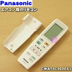ナショナル パナソニック エアコン CS-28RGX CS-RX287A2 CS-RX407A2 CS-X227A CS-X257A CS-X287A 他用の 純正リモコン National Panasonic CWA75C3020X1