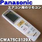 ナショナル パナソニック エアコン CS-X408A CS-X408A2 CS-X508A2 CS-22RJX 他用の 純正 リモコン National Panasonic CWA75C3129X